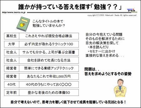 20131008zukai