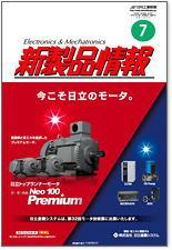 日刊工業新聞社 「新製品情報誌」2014.7