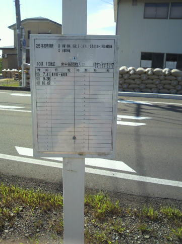 家の近くのバス停